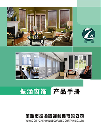 Zhenhan Product Catalogue